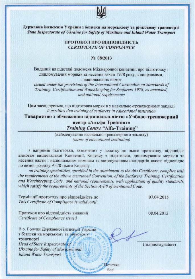 протокол 1-2013